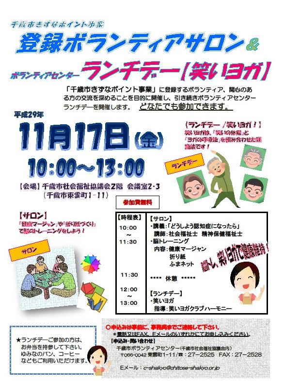 11/17(金)10:00ボランティアサロン&ランチデー(笑いヨガ)参加者募集