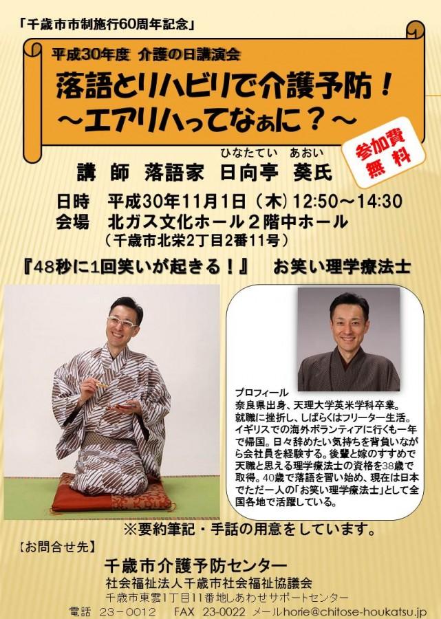 平成30年度介護の日講演会 参加者募集!