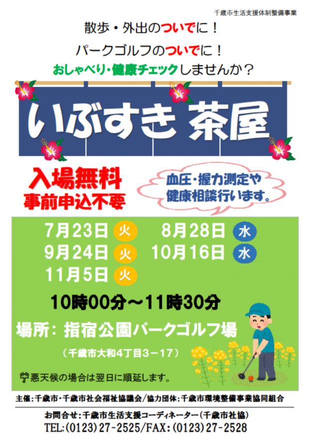 指宿公園パークゴルフ場【いぶすき茶屋】開催決定!
