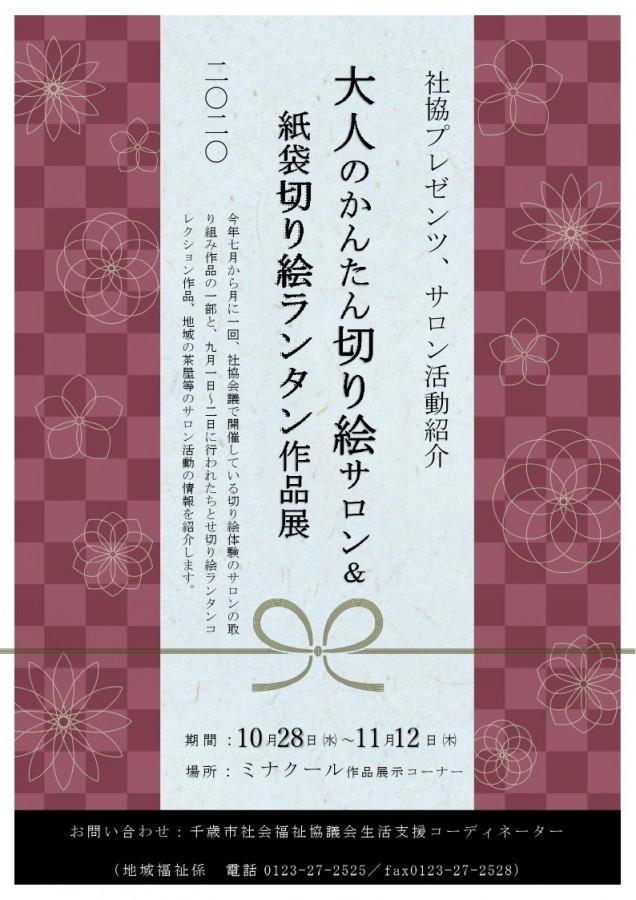 社協プレゼンツ!切り絵サロン作品展(ミナクール会場)