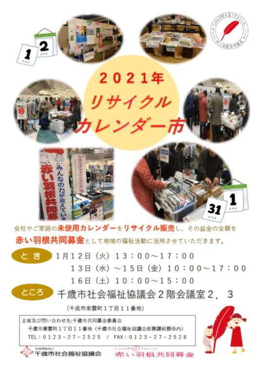 「共同募金リサイクルカレンダー市」1/12(火)~1/16(土)社協事務所2Fにて開催 約3,000点のカレンダーを用意