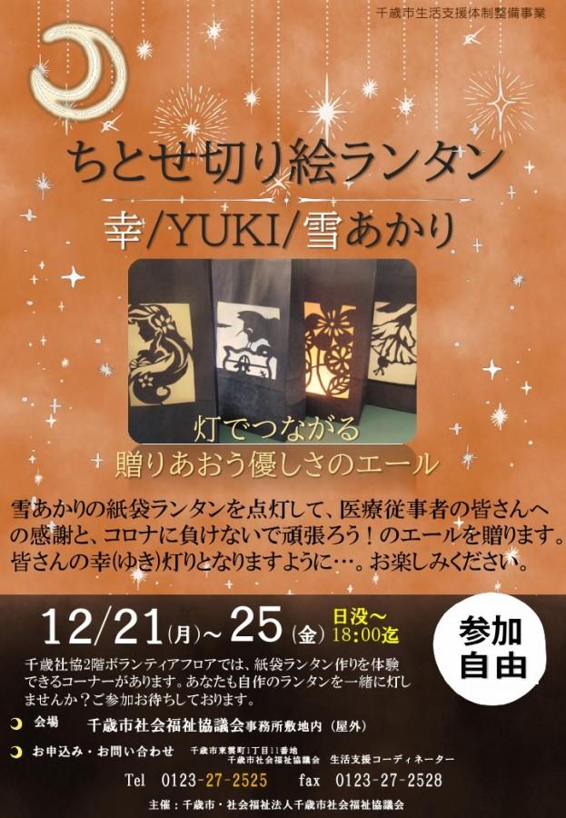 PRESENTS  CHRISTMAS 🎄【ちとせ切り絵ランタンYUKIあかり】shakyogarden  21~25