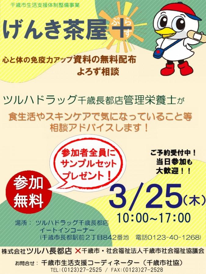 げんき茶屋+ぷらす 開催します!