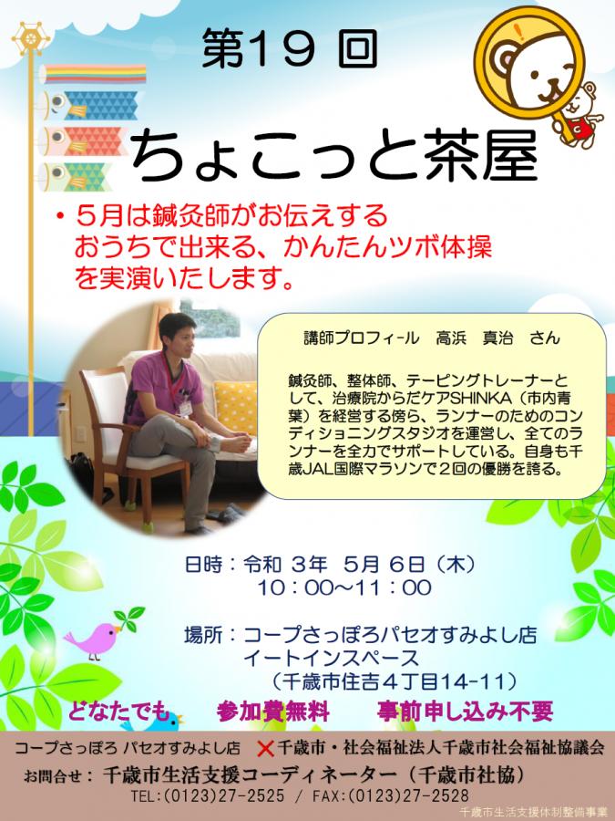 5月6日(木)10時「ちょこっと茶屋」パセオすみよし店開催します!